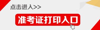 2018河南选调生考试准考证打印入口