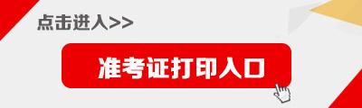 2018宁夏选调生准考证打印入口