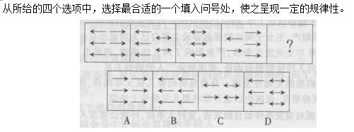 公务员考试行测全卷冲刺(8.30)5.jpg