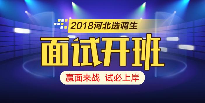 2018全国选调生考试课程