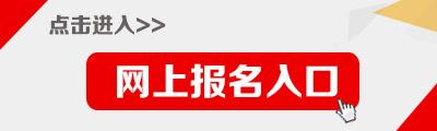 2019湖南省定向选拔选调生100人报名入口