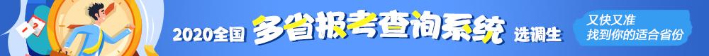 2019选调生课程优惠