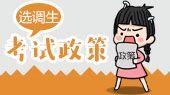 2020遼寧省選調生選調程序時間調整通知(中國農業大學)