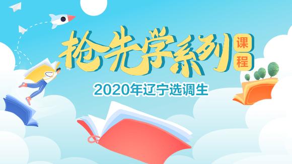 天津选调生